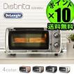 トースター デロンギ 4枚 おしゃれ ディスティンタコレクション オーブン&トースター