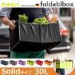 メオリ フォルダブルボックス ≪ 30L/Solid ≫ Meori Fordable Box あすつく対応 ポイント2倍 特典付き!
