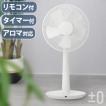 扇風機 リビング リビングファン 首振り ±0 プラスマイナスゼロ リビングファン アロマ Stand Fan Aroma XQS-Z120 送料無料 P10倍