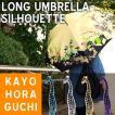 OFESS LONG UMBRELLA SILHOUETTE KAYO HORAGUCHI カヨ ホラグチ オフェス ロングアンブレラ [ Φ118cm ]