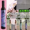 OFESS ISABRELLA 0% KAYO HORAGUCHI オフェス イザブレラ カヨ ホラグチ [ Φ98cm ] 送料無料