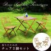 チェア 椅子 折りたたみ ブリーズ 折りたたみチェア [ 2脚セット ] Brise Chair 送料無料(離島・沖縄を除く) あすつく対応