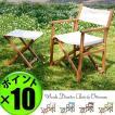 Wurde Director Chair & Ottoman Set ヴェルデ ディレクターズチェア+オットマンセット 送料無料(離島・沖縄を除く) ポイント10倍