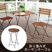 ピッコロ ガーデンテーブル Piccolo Table 送料無料 (沖縄・離島除く) 40%OFF