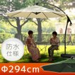 【メーカー直送品★送料無料 (北海道・沖縄・離島除く)】 【37%OFF】 Garden Parasol Φ294cm サンシェード ガーデンパラソル