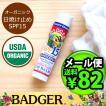 【メール便OK】 USDA(米農務省)認証オーガニック BADGER SPF15 Lip Balm バジャー リップバームスティック SPF15 (日焼け止めリップクリーム)