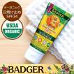 USDA(米農務省)認証オーガニック BADGER SPF34+ Anti Bug バジャー サンスクリーン モイスチャライザー SPF34 プロテクト (日焼け止め 虫よけ アンチバグ)