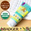 USDA(米農務省)認証オーガニック BADGER SPF30+ バジャー サンスクリーン モイスチャライザー SPF30 デリケート (赤ちゃん・敏感肌用 日焼け止め)
