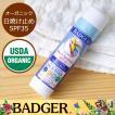 USDA(米農務省)認証オーガニック BADGER SPF35+ All Season Face Stick バジャー サンスクリーンスティック SPF35 (日焼け止め)