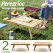 折りたたみテーブル 木製 アウトドア ペレグリン ファニチャー ウィング テーブル ≪クルミ≫ 送料無料