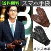 スマホ 手袋 EVOLG KAWA エヴォルグ カワ 本革製 送料無料