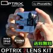 防水ケース iphone6 iphone6s iphone 広角レンズ 防水ケースカメラ オプトリックス OPTRIX 2 LENS KIT 送料無料