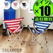 折りたたみ椅子 軽量 ヴァガボンド チェアー VAGABOND CHAIR 送料無料 P10倍