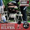 ウェーバー ワンタッチ シルバーケトル 47cm WEBER ONE-TOUCH SILVER KETTLE 送料無料 あすつく対応
