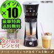 カフェフラッペ cafe frappe MR.COFFEE 送料無料 ポイント10倍 特典付き!
