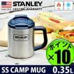 スタンレー スチールキャンプマグ 0.35L STANLEY SS CAMP MUG あすつく対応 ポイント10倍