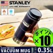スタンレー クラシック ワンハンド バキュームマグ 0.35L STANLEY CLASSIC ONE HAND VACUUM MUG あすつく対応 ポイント10倍