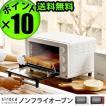 シロカ コンべクションオーブントースター おしゃれ 4枚 ノンフライヤーオーブントースター