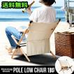 チェア ポール ローチェアー  Pole Low Chair POL-C56