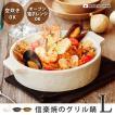 直火 皿 鍋 グリルポット grill pot 信楽焼 [Largeサイズ/IN-007] 日本製 あすつく対応