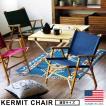 カーミットチェア Kermit Chair