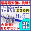 H4O ペットウォーター ペット用 60本セット 1本216円