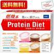 『送料無料』DHC プロティンダイエット 50g×15袋入(5味×各3袋) (Protein Diet プロテインダイエット サプリメント)