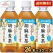『送料無料』サントリー 胡麻麦茶 350mlPET72本 (24本×3ケース) (お茶 ゴマ麦茶 特定保健用食品)
