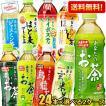 期間限定特価『送料無料』 サンガリア あなたのお茶シリーズ選べるセット 500mlペットボトル 48本(24本×2ケース)