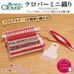 小型機織り機 手編みキット おもちゃ