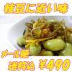 山形県産 ひたし豆(青大豆) 200g 代引不可 送料無料