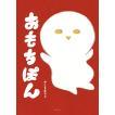 【CD&しおり&いっぴつせん プレゼント】おもちぽん