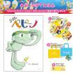 【CD&しおり&いっぴつせん プレゼント】かっぱのペピーノ