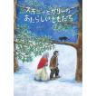 【CD&しおり&いっぴつせん プレゼント】スキニーとガリーの あたらしいともだち