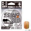 ユニチカ キャスライン エギングスーパーPEIII X8 150m 0.8号【ゆうパケット】