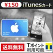 iTunesカード 150 Apple プリペイドカード コード 通知 ポイント消化