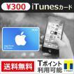 iTunesカード 300 Apple プリペイドカード コード 通知ポイント消化