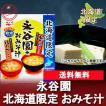 北海道 味噌汁 送料無料 永谷園 味噌汁 毛がに 帆立の詰合せ 価格 888 円 送料無料 メール便 みそ汁