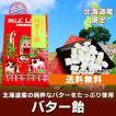 北海道 飴 送料無料 バター飴 お土産 北海道産の純良バターをタップリ使用した昔懐かしい バター飴(牛) 価格 500 円 送料無料 メール便 あめ
