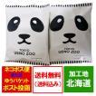 東京 お土産 送料無料 乾麺 インスタントラーメン 東京 上野動物園 醤油ラーメン(ラーメン スープ付)袋麺 1袋×2個 価格628円 とうきょう うえのどうぶつえん