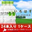 北海道 水 いろはす 北海道の天然水 いろはす(I LOHAS) 水 ペットボトル 555ml×24本入 1ケース(1箱) 価格 2740円