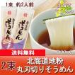 「北海道 そうめん 送料無料 乾麺」北海道産地粉を使用した 北海道(ほっかいどう)ソーメン 200 g×2束 価格 400 円「送料無料 メール便 そうめん」