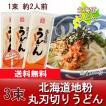 「北海道 うどん 送料無料 乾麺」 北海道地粉を使用 北海道(ほっかいどう)うどん 200 g×3束 価格 500 円「送料無料 メール便 うどん」