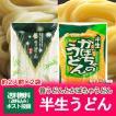 「半生うどん 送料無料」北海道産小麦を使用した半生うどん セット (笹うどん・かぼちゃうどん) 240 g(約2人前)×2個(2袋) 価格 850 円