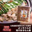ホルモン鍋 もつ鍋 ホルモン 鍋 北海道産の豚 ホルモンを使用した、旭川のホルモン 鍋 400 g 特価498円