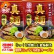 インスタントラーメン 袋麺 ラーメン 送料無料 乾麺 ...