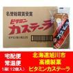 「北海道・旭川市で製造」長崎カステラとはまったく違った食感のビタミン カステーラ 12個入り