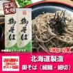 「送料無料 蕎麦 乾麺」藤原製麺製造 御そば 乾麺 180...