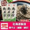 「送料無料 蕎麦」藤原製麺製造 御そば 乾麺 180g×3...