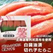 「訳あり たらこ 醤油漬け」 大きなたらこを選んだ「 切れ子 タラコ」たらこ 醤油漬け  250g 「北海道産 利尻昆布」使用 こだわり「たらこ  訳あり」